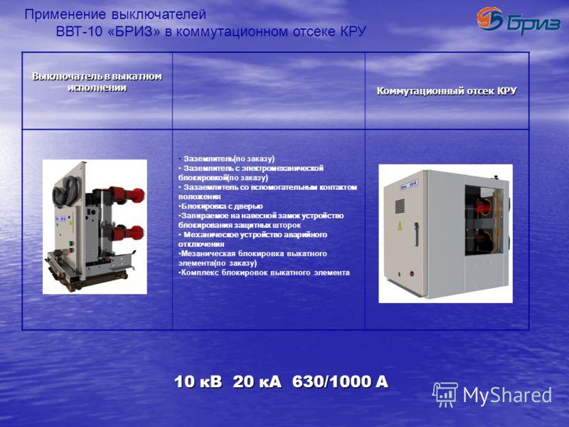 Применение выключателей ВВТ-10 «БРИЗ» при ретрофите 10 кВ 20 кА 630\1000 A