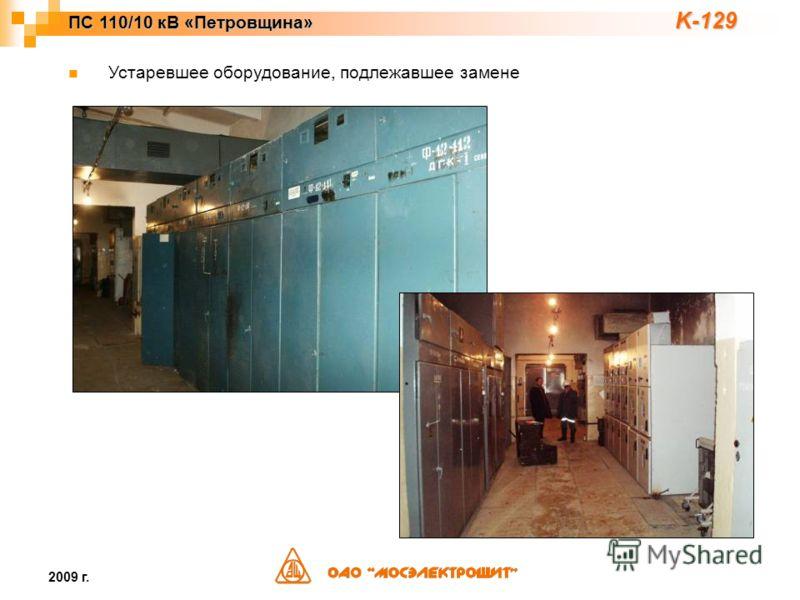 ПС 110/10 кВ «Петровщина» 2009 г. Устаревшее оборудование, подлежавшее замене K-129