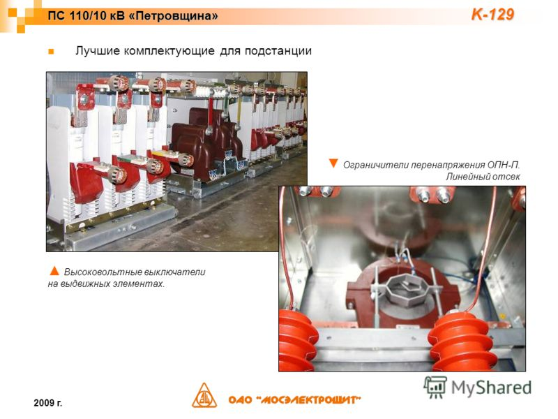 ПС 110/10 кВ «Петровщина» 2009 г. Высоковольтные выключатели на выдвижных элементах. Ограничители перенапряжения ОПН-П. Линейный отсек Лучшие комплектующие для подстанции K-129