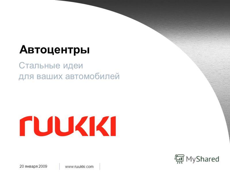 www.ruukki.com 20 января 2009 Автоцентры Стальные идеи для ваших автомобилей