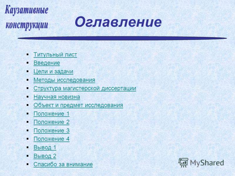Оглавление Титульный лист Введение Цели и задачи Методы исследования Структура магистерской диссертации Научная новизна Объект и предмет исследования Положение 1 Положение 2 Положение 3 Положение 4 Вывод 1 Вывод 2 Спасибо за внимание