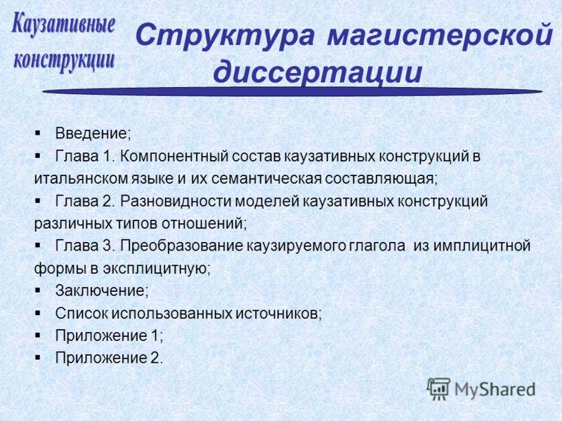 Презентация на тему Комплексный анализ каузативных конструкций в  6 Структура магистерской диссертации Введение