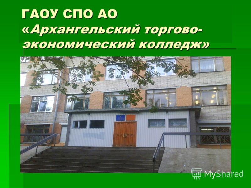 ГАОУ СПО АО «Архангельский торгово- экономический колледж»