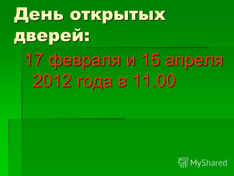 День открытых дверей: 17 февраля и 15 апреля 2012 года в 11.00