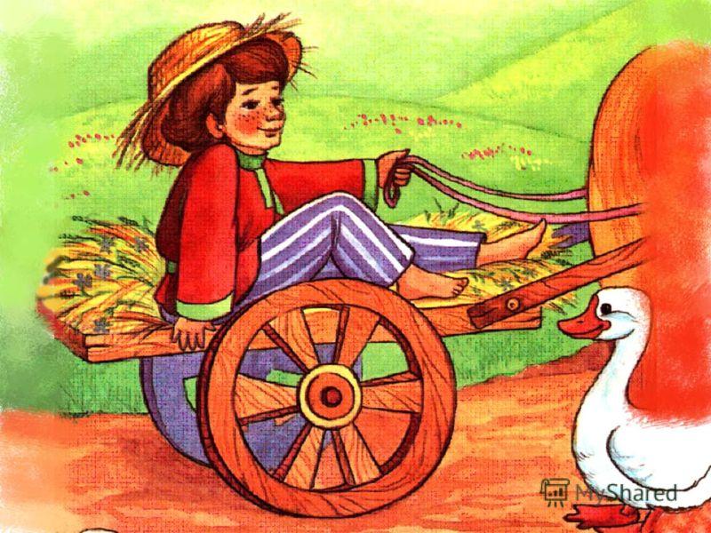 – Чики-брики – ты куда? – Чики-брики – на базар! – Чики-брики – ты зачем? – Чики-брики – за овсом.