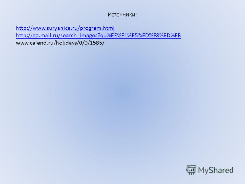 http://www.suryanica.ru/program.html http://go.mail.ru/search_images?q=%EE%F1%E5%ED%E8%ED%FB www.calend.ru/holidays/0/0/1585/ Источники: