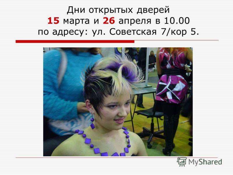 Уважаемые выпускники школ! ГОУ НПО СО «Профессиональное училище парикмахерского мастерства» приглашает Вас!