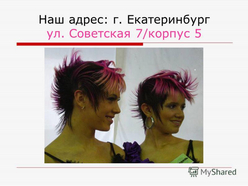 Мы обучаем по специальностям: * маникюрша (1 месяц) * педикюрша (1 неделя) * косметик-визажист (1 месяц) * массажист (2 месяца)