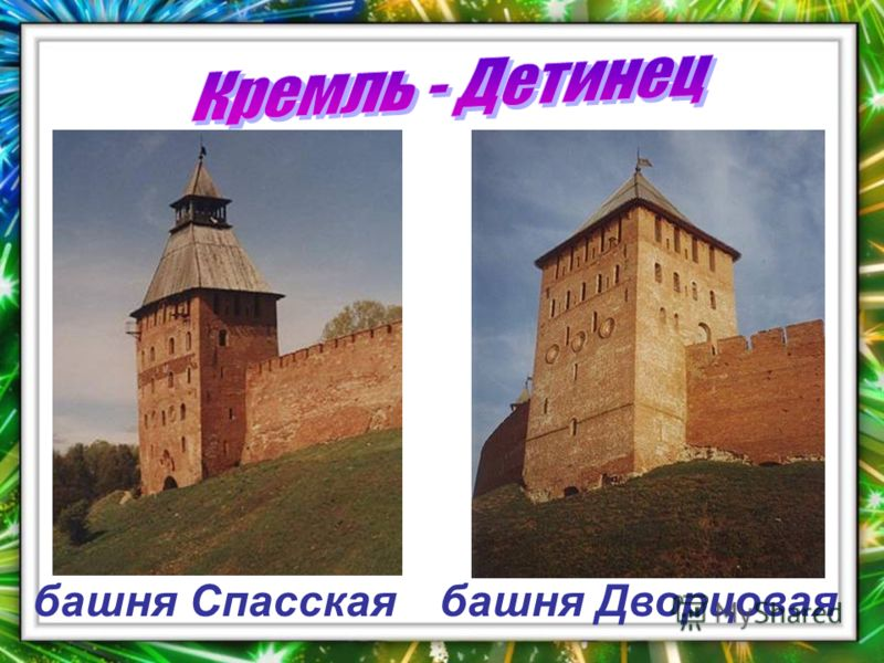 башня Спасскаябашня Дворцовая