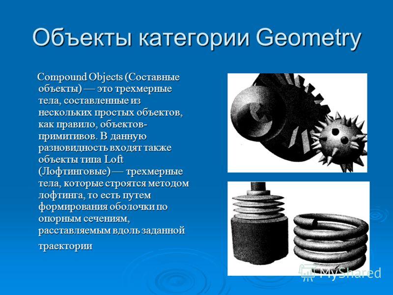Объекты категории Geometry Compound Objects (Составные объекты) это трехмерные тела, составленные из нескольких простых объектов, как правило, объектов- примитивов. В данную разновидность входят также объекты типа Loft (Лофтинговые) трехмерные тела,