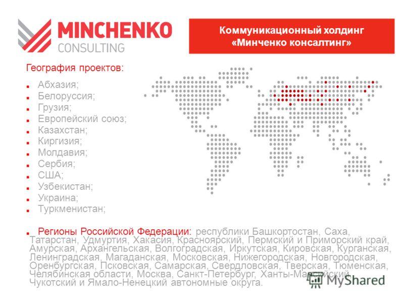 География проектов: Абхазия; Белоруссия; Грузия; Европейский союз; Казахстан; Киргизия; Молдавия; Сербия; США; Узбекистан; Украина; Туркменистан; Регионы Российской Федерации: республики Башкортостан, Саха, Татарстан, Удмуртия, Хакасия, Красноярский,