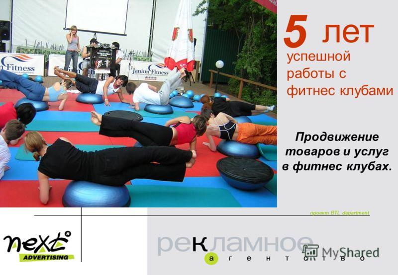 Продвижение товаров и услуг в фитнес клубах. проект BTL department 5 лет успешной работы с фитнес клубами