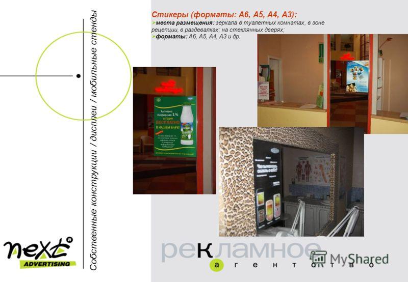 Собственные конструкции / дисплеи / мобильные стенды Стикеры (форматы: А6, А5, А4, А3): места размещения: зеркала в туалетных комнатах, в зоне рецепции, в раздевалках; на стеклянных дверях; форматы: А6, А5, А4, А3 и др.