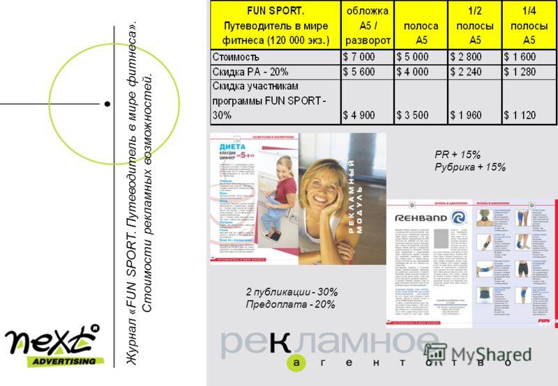 Журнал «FUN SPORT. Путеводитель в мире фитнеса». Стоимости рекламных возможностей. PR + 15% Рубрика + 15% 2 публикации - 30% Предоплата - 20%