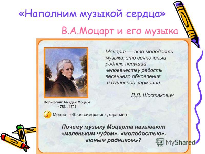 «Наполним музыкой сердца» В.А.Моцарт и его музыка