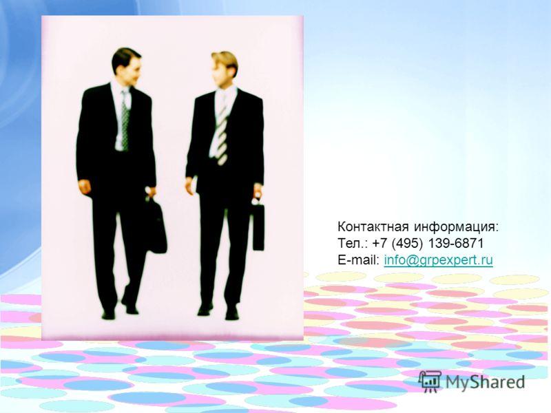 Контактная информация: Тел.: +7 (495) 139-6871 E-mail: info@grpexpert.ruinfo@grpexpert.ru