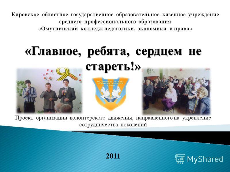«Главное, ребята, сердцем не стареть!» Проект организации волонтерского движения, направленного на укрепление сотрудничества поколений 2011