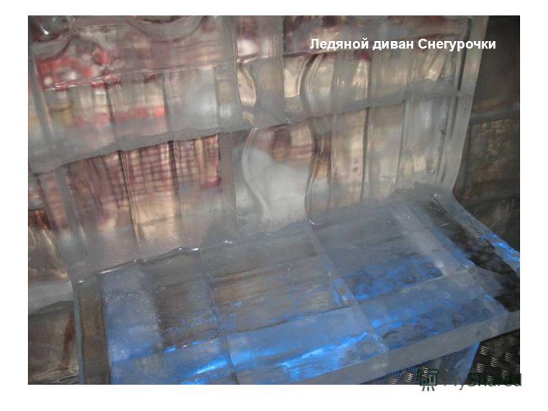 Ледяной диван Снегурочки