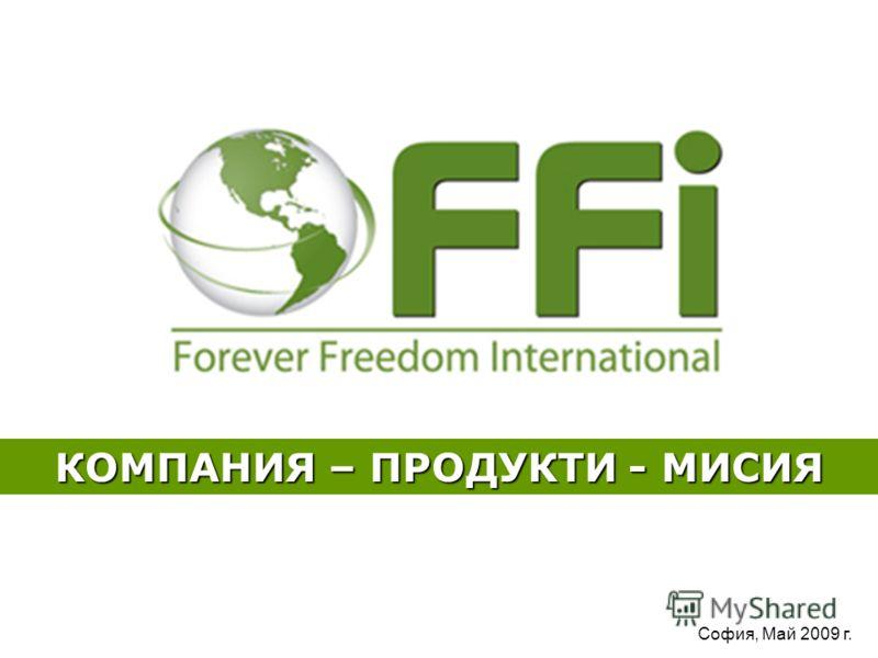 София, Май 2009 г. КОМПАНИЯ – ПРОДУКТИ - МИСИЯ
