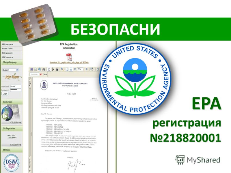 БЕЗОПАСНИ EPA регистрация 218820001