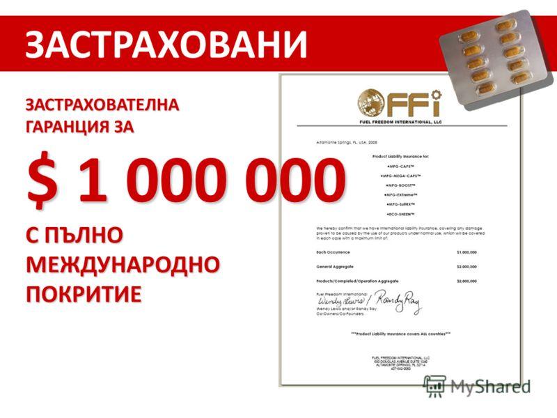 ЗАСТРАХОВАТЕЛНА ГАРАНЦИЯ ЗА $ 1 000 000 С ПЪЛНО МЕЖДУНАРОДНО ПОКРИТИЕ ЗАСТРАХОВАНИ