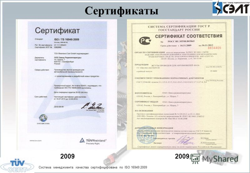 Сертификаты 2009 2009 Система менеджмента качества сертифицирована по ISO 16949:2009