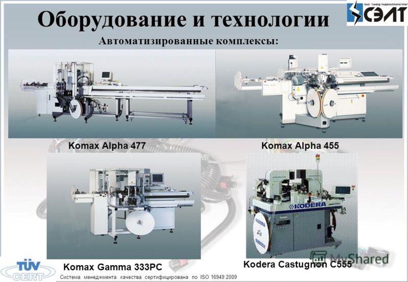 Оборудование и технологии Автоматизированные комплексы: Komax Alpha 455Komax Alpha 477 Komax Gamma 333PC Kodera Castugnon C555 Система менеджмента качества сертифицирована по ISO 16949:2009