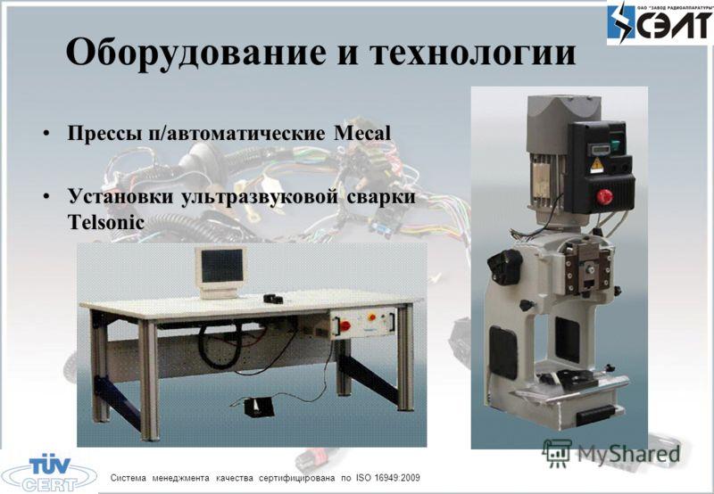 Оборудование и технологии Прессы п/автоматические MecalПрессы п/автоматические Mecal Установки ультразвуковой сварки TelsonicУстановки ультразвуковой сварки Telsonic Система менеджмента качества сертифицирована по ISO 16949:2009