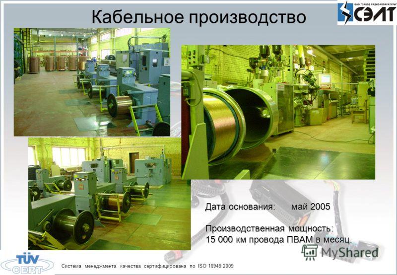 Кабельное производство Дата основания: май 2005 Производственная мощность: 15 000 км провода ПВАМ в месяц. Система менеджмента качества сертифицирована по ISO 16949:2009