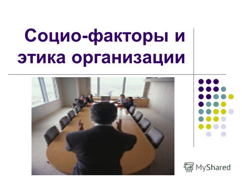 Социо-факторы и этика организации