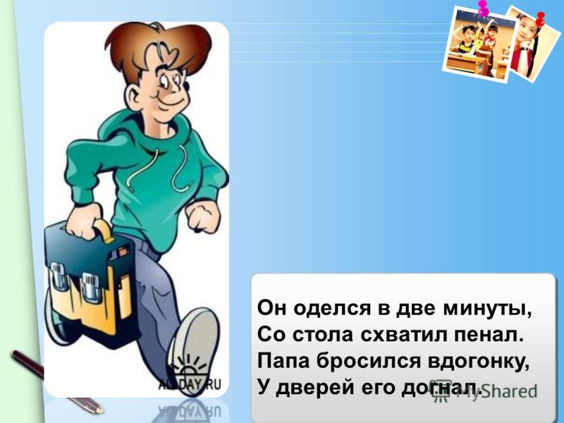 www.themegallery.com Даже дедушке приснилось, Что стоит он у доски И не может он на карте Отыскать Москвы-реки