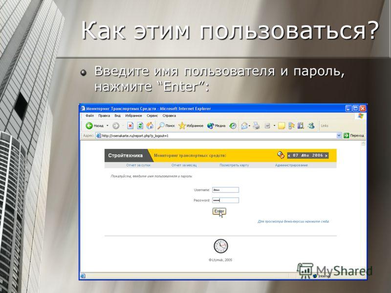 Как этим пользоваться? Введите имя пользователя и пароль, нажмите Enter: