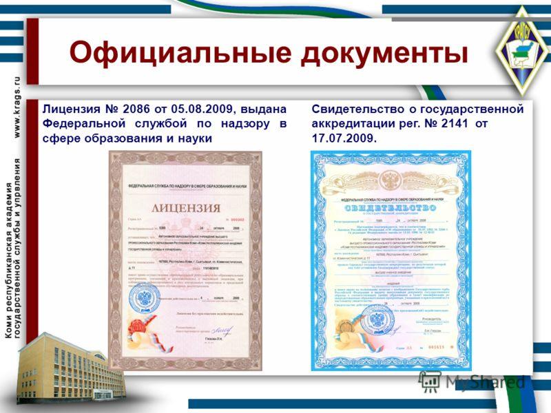 Официальные документы Лицензия 2086 от 05.08.2009, выдана Федеральной службой по надзору в сфере образования и науки Свидетельство о государственной аккредитации рег. 2141 от 17.07.2009.