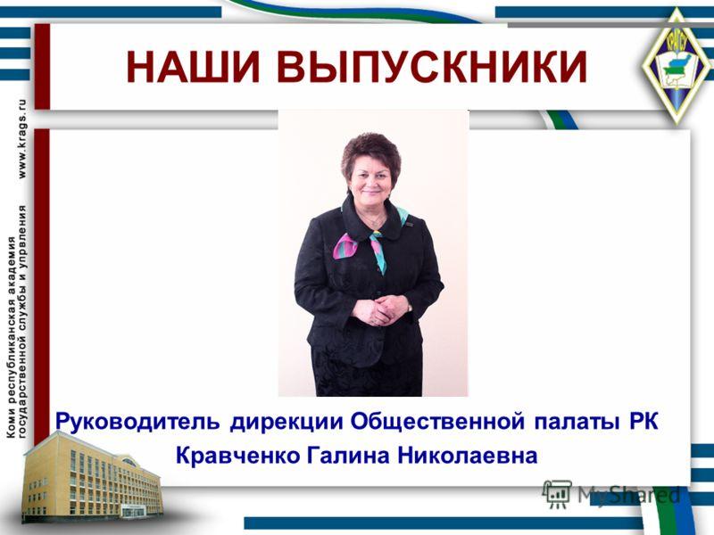 НАШИ ВЫПУСКНИКИ Руководитель дирекции Общественной палаты РК Кравченко Галина Николаевна