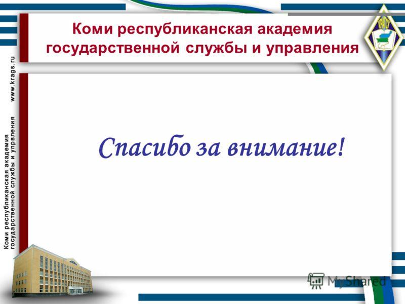 Коми республиканская академия государственной службы и управления Спасибо за внимание!