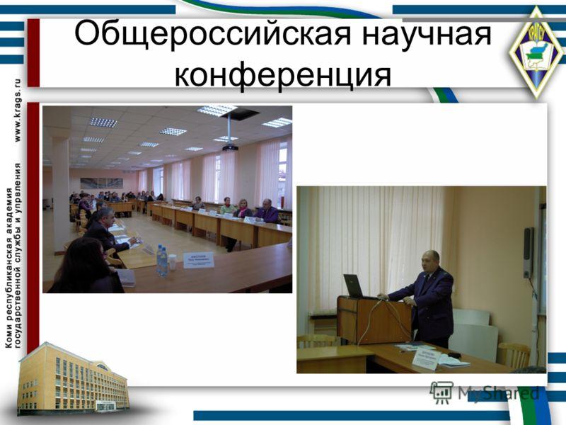 Общероссийская научная конференция