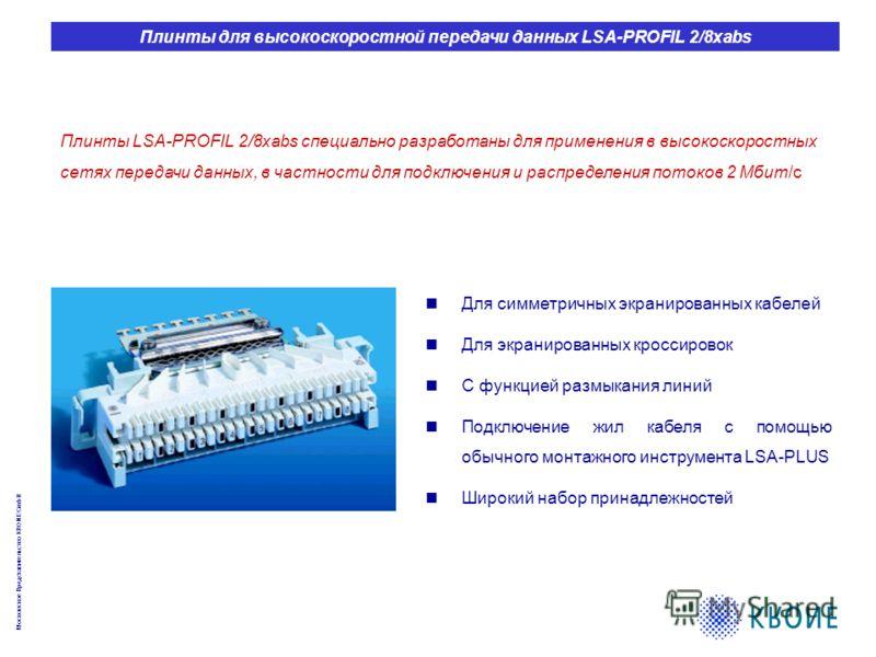 Московское Представительство KRONE GmbH Плинты для высокоскоростной передачи данных LSA-PROFIL 2/8xabs Плинты LSA-PROFIL 2/8xabs специально разработаны для применения в высокоскоростных сетях передачи данных, в частности для подключения и распределен