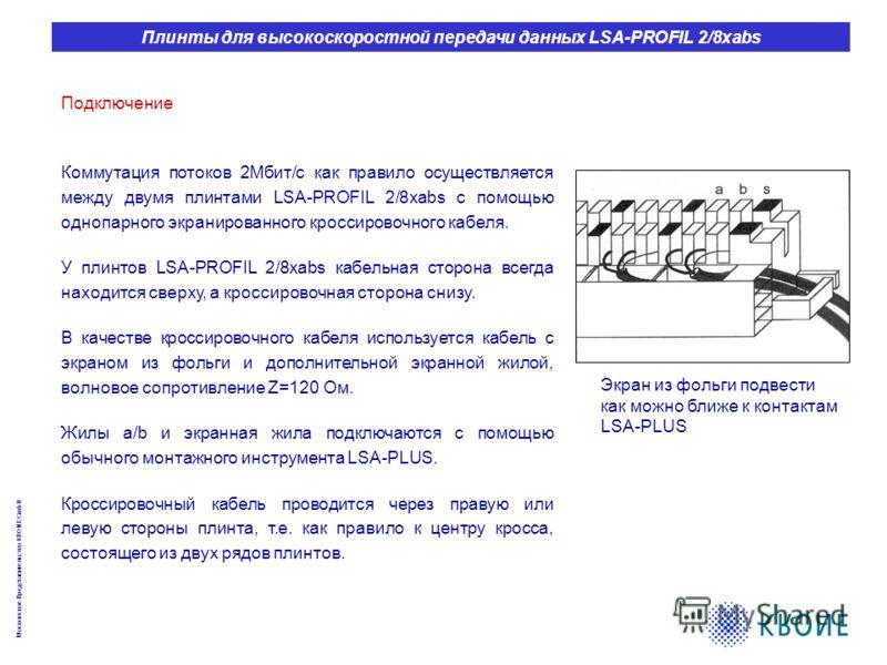 Московское Представительство KRONE GmbH Плинты для высокоскоростной передачи данных LSA-PROFIL 2/8xabs Подключение Коммутация потоков 2Мбит/с как правило осуществляется между двумя плинтами LSA-PROFIL 2/8xabs с помощью однопарного экранированного кро