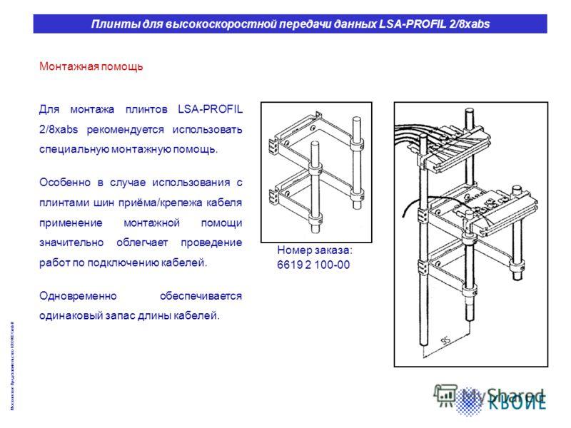 Московское Представительство KRONE GmbH Плинты для высокоскоростной передачи данных LSA-PROFIL 2/8xabs Монтажная помощь Номер заказа: 6619 2 100-00 Для монтажа плинтов LSA-PROFIL 2/8xabs рекомендуется использовать специальную монтажную помощь. Особен