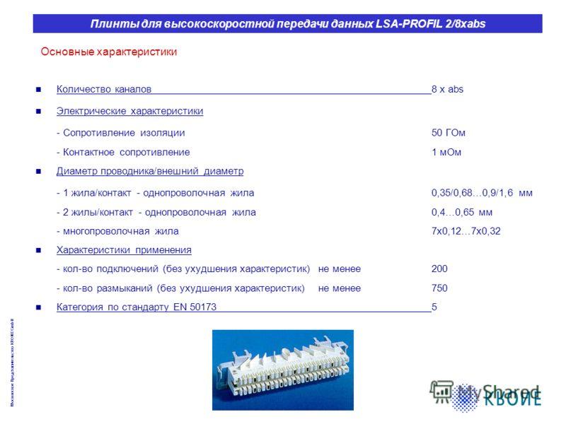 Московское Представительство KRONE GmbH Плинты для высокоскоростной передачи данных LSA-PROFIL 2/8xabs Количество каналов8 х abs Электрические характеристики - Сопротивление изоляции50 ГОм - Контактное сопротивление1 мОм Диаметр проводника/внешний ди