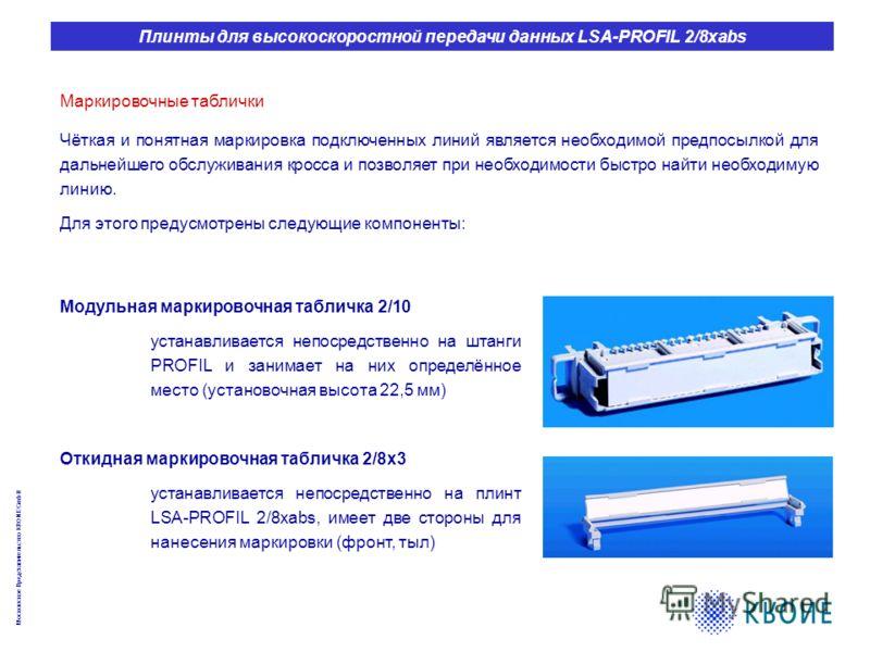 Московское Представительство KRONE GmbH Плинты для высокоскоростной передачи данных LSA-PROFIL 2/8xabs Маркировочные таблички Чёткая и понятная маркировка подключенных линий является необходимой предпосылкой для дальнейшего обслуживания кросса и позв
