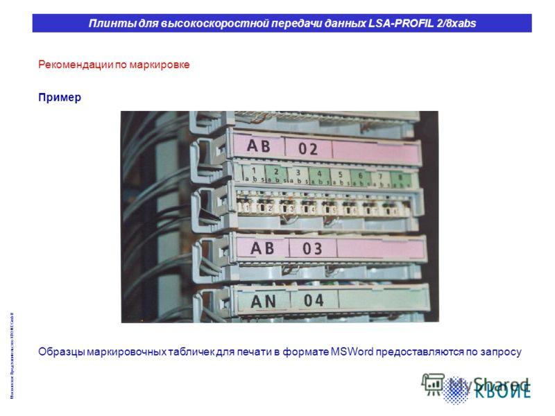 Московское Представительство KRONE GmbH Плинты для высокоскоростной передачи данных LSA-PROFIL 2/8xabs Рекомендации по маркировке Пример Образцы маркировочных табличек для печати в формате MSWord предоставляются по запросу