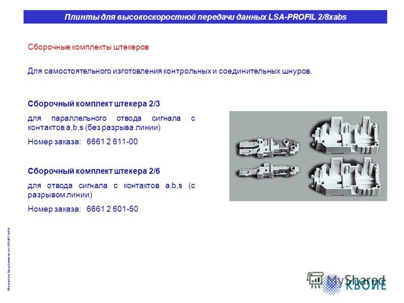 Московское Представительство KRONE GmbH Плинты для высокоскоростной передачи данных LSA-PROFIL 2/8xabs Сборочные комплекты штекеров Сборочный комплект штекера 2/3 для параллельного отвода сигнала с контактов a,b,s (без разрыва линии) Номер заказа: 66