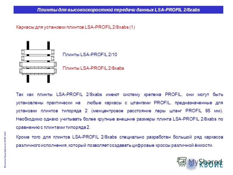 Московское Представительство KRONE GmbH Плинты для высокоскоростной передачи данных LSA-PROFIL 2/8xabs Каркасы для установки плинтов LSA-PROFIL 2/8xabs (1) Плинты LSA-PROFIL 2/10 Плинты LSA-PROFIL 2/8хabs Так как плинты LSA-PROFIL 2/8xabs имеют систе