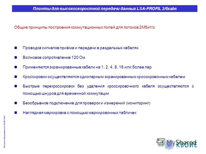 Московское Представительство KRONE GmbH Плинты для высокоскоростной передачи данных LSA-PROFIL 2/8xabs Проводка сигналов приёма и передачи в раздельных кабелях Волновое сопротивление 120 Ом Применяются экранированные кабели на 1, 2, 4, 8, 16 или боле