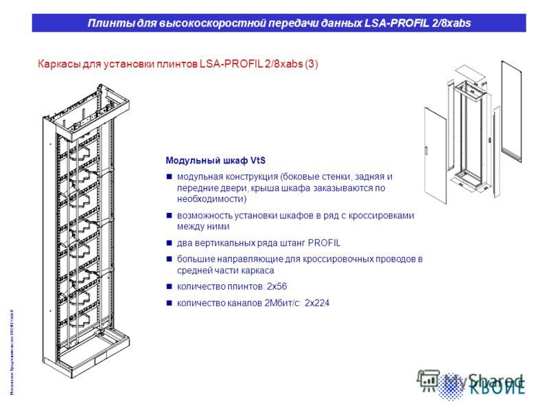 Московское Представительство KRONE GmbH Плинты для высокоскоростной передачи данных LSA-PROFIL 2/8xabs Каркасы для установки плинтов LSA-PROFIL 2/8xabs (3) Модульный шкаф VtS модульная конструкция (боковые стенки, задняя и передние двери, крыша шкафа