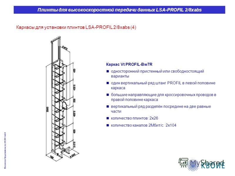 Московское Представительство KRONE GmbH Плинты для высокоскоростной передачи данных LSA-PROFIL 2/8xabs Каркасы для установки плинтов LSA-PROFIL 2/8xabs (4) Каркас Vt PROFIL-Bw7R односторонний пристенный или свободностоящий варианты один вертикальный