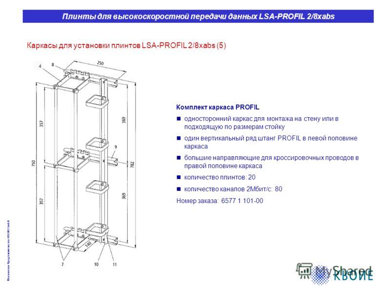 Московское Представительство KRONE GmbH Плинты для высокоскоростной передачи данных LSA-PROFIL 2/8xabs Каркасы для установки плинтов LSA-PROFIL 2/8xabs (5) Комплект каркаса PROFIL односторонний каркас для монтажа на стену или в подходящую по размерам