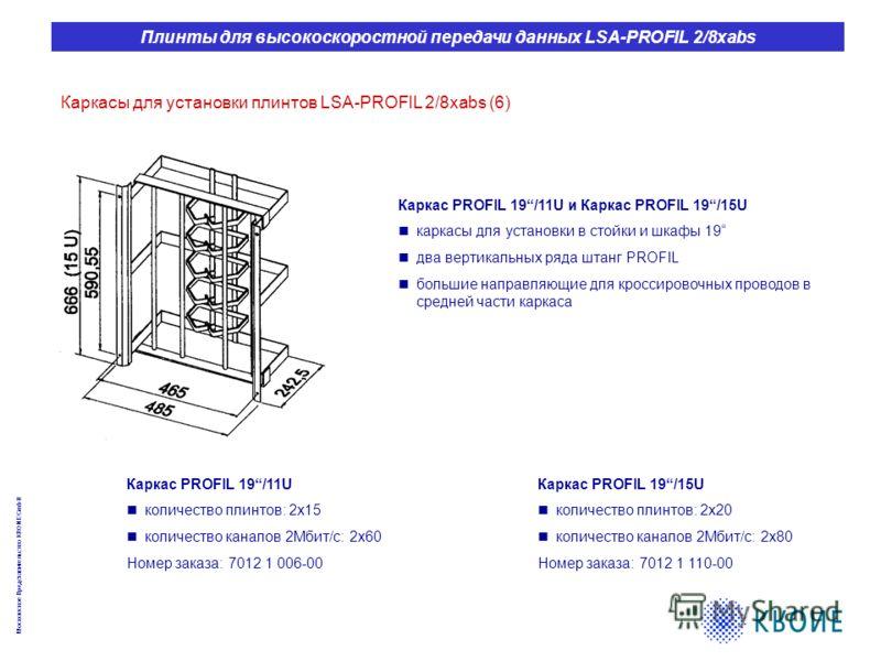 Московское Представительство KRONE GmbH Плинты для высокоскоростной передачи данных LSA-PROFIL 2/8xabs Каркасы для установки плинтов LSA-PROFIL 2/8xabs (6) Каркас PROFIL 19/11U и Каркас PROFIL 19/15U каркасы для установки в стойки и шкафы 19 два верт