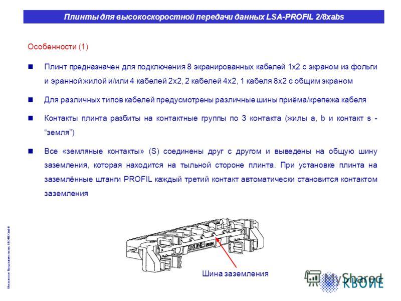 Московское Представительство KRONE GmbH Плинты для высокоскоростной передачи данных LSA-PROFIL 2/8xabs Плинт предназначен для подключения 8 экранированных кабелей 1х2 с экраном из фольги и эранной жилой и/или 4 кабелей 2х2, 2 кабелей 4х2, 1 кабеля 8х